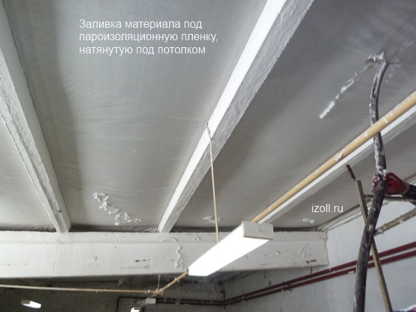 Заливка материала под пароизоляционную пленку, натянутую под потолком