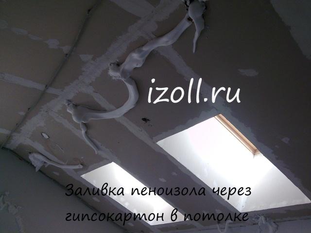 Заливка пеноизола через гипсокартон в потолке