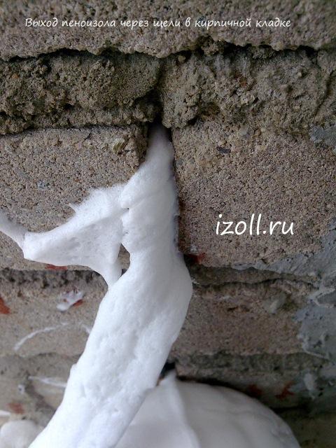 Выход пеноизола через щели в кирпичной кладке