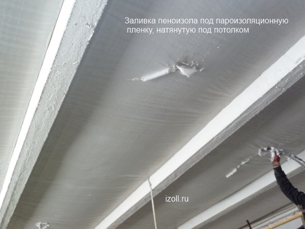 Заливка пеноизола под пароизоляционную пленку, натянутую под потолком