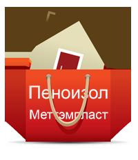 Пеноизол и Меттэмпласт