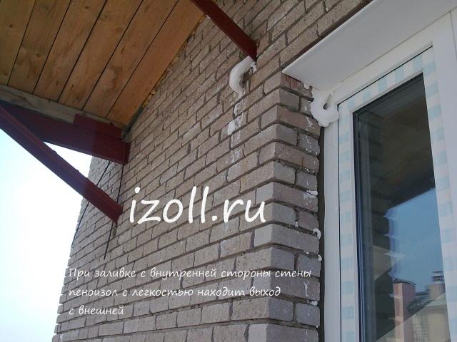 При заливке с внутренней стороны стены пеноизол с легкостью находит выход с внешней