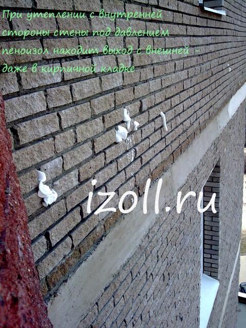 При утеплении с внутренней стороны стены под давлением пеноизол находит выход с внешней - даже кирпичной кладке