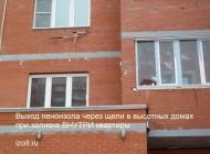 Выход пеноизола через щели в высотных домах при заливке внутри квартиры