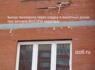 выход пеноизола через кладку в высотных домах при заливке внутри квартиры